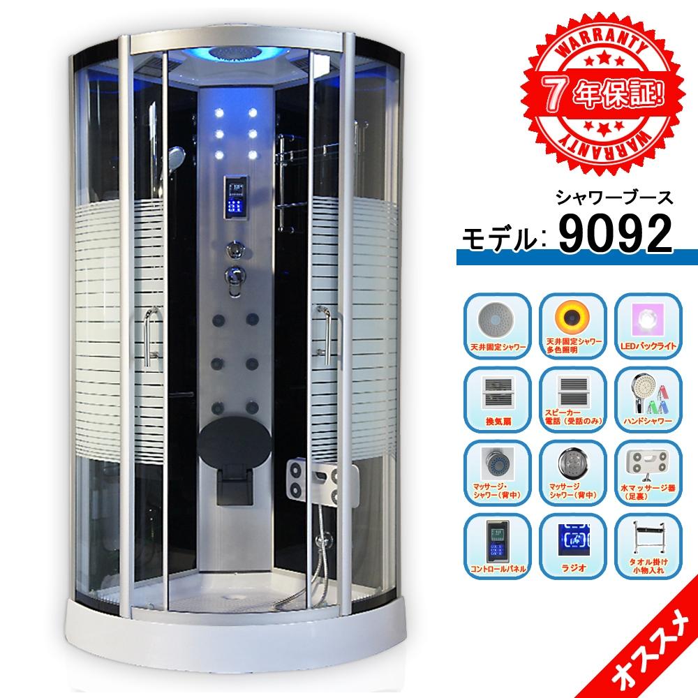 7年保証! ・ 9092・90x90x215h  ・ シャワーユニット、シャワーブース、シャワールーム、シャワーキャビン、トレイ、深いトレイ、天井シャワー